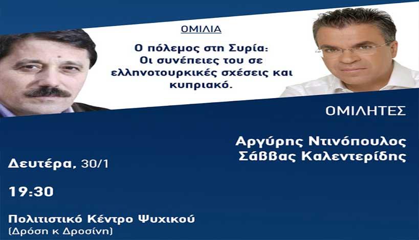 Εκδήλωση στο Ψυχικό: Ο πόλεμος στη Συρία, οι συνέπειες σε Ελληνοτουρκικά και Κυπριακό