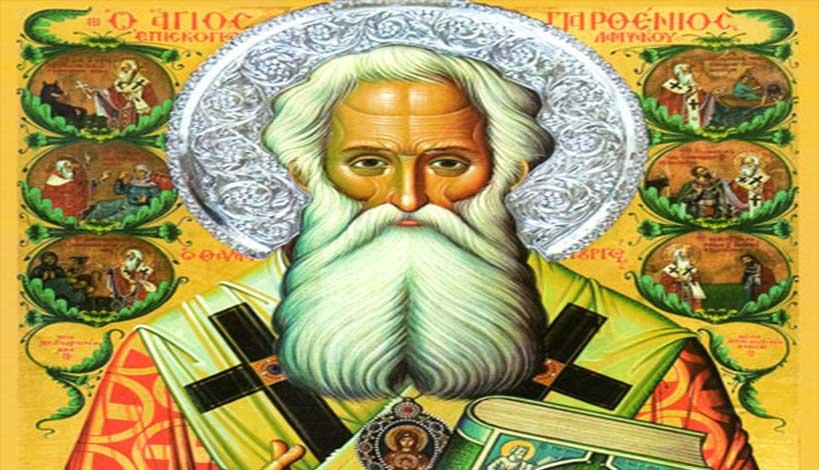 Ορθόδοξος συναξαριστής 7 Φεβρουαρίου, Όσιος Παρθένιος επίσκοπος Λαμψάκου