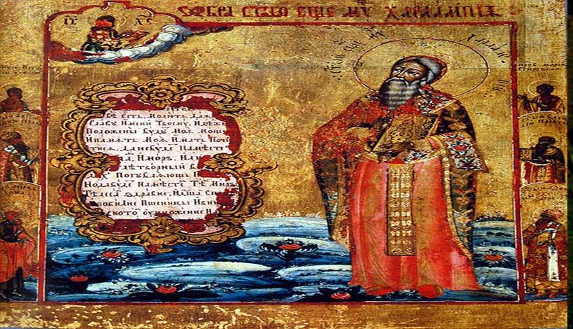 Ορθόδοξος συναξαριστής 10 Φεβρουαρίου, Άγιος Χαράλαμπος ο Ιερομάρτυρας