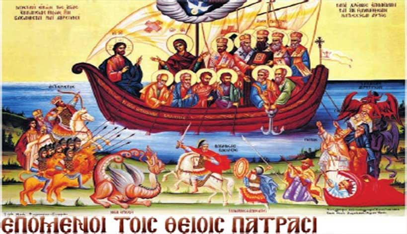 """Πρόγραμμα Ημερίδος 4.4.2017 """"Καταδίκη του Οικουμενισμού και της Συνόδου της Κρήτης"""""""
