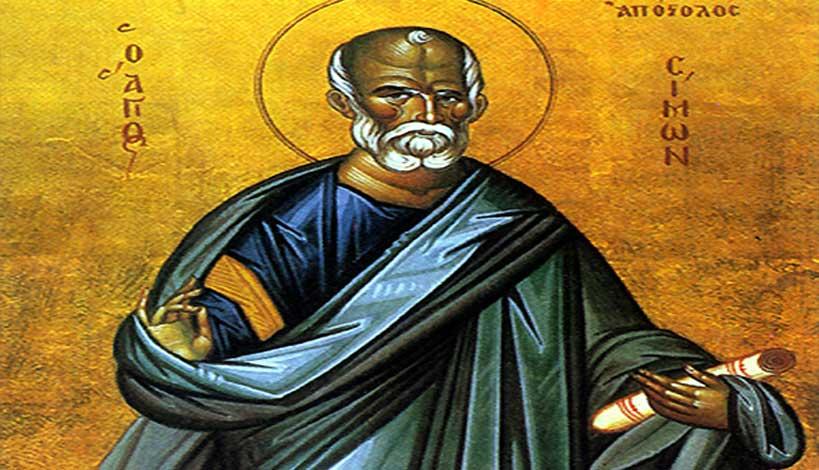 Ορθόδοξος συναξαριστής Πέμπτη 10 Μαΐου 2018, Άγιος Σίμων ο Απόστολος, ο Ζηλωτής