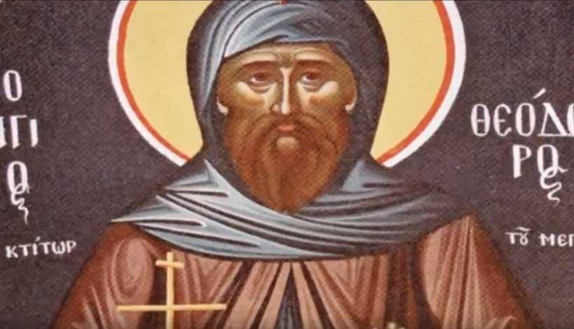 Ορθόδοξος συναξαριστής Τετάρτη 16 Μαΐου 2018, σήμερα εορτάζει ο Όσιος Θεόδωρος ο Ηγιασμένος