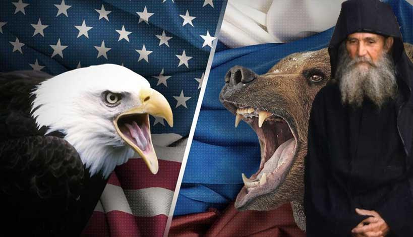 ΡΩΣΙΑ ΗΠΑ