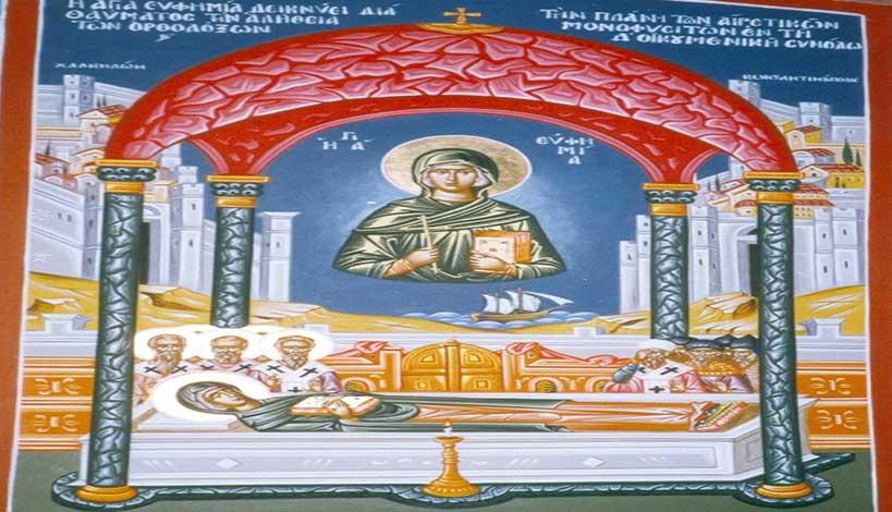 Ορθόδοξος συναξαριστής 11 Ιουλίου, Ανάμνηση Θαύματος Αγίας ΕυφημίαςΟρθόδοξος συναξαριστής 11 Ιουλίου, Ανάμνηση Θαύματος Αγίας Ευφημίας