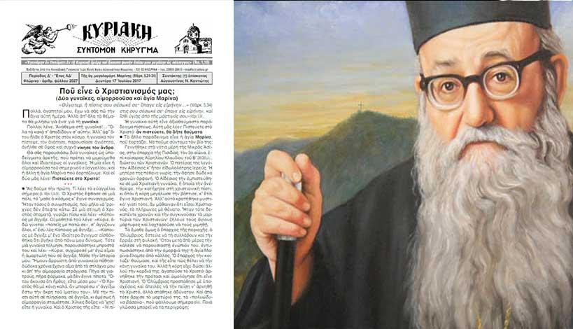 Μητροπολίτης Φλωρίνης Αυγουστίνος Καντιώτης : Η Αγία μεγαλομάρτυς Μαρίνα - Που είναι ο Χριστιανισμός μας;