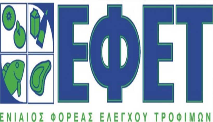 """ΕΦΕΤ: Ανάκληση μίγματος κατεψυγμένων λαχανικών από την εταιρεία """"LIDL HELLAS & ΣIA O.E."""""""
