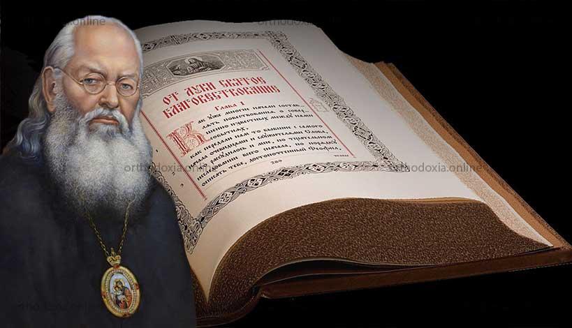Άγιος Λουκάς ο Ιατρός : Κυριακή ΙΑ' Ματθαίου - Περί σκληροκαρδίας