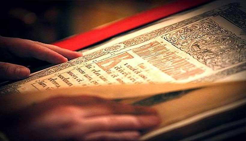 Ο Απόστολος και το Ευαγγέλιο της Κυριακής 17 Σεπτεμβρίου, Κυριακή μετά την Ύψωσιν