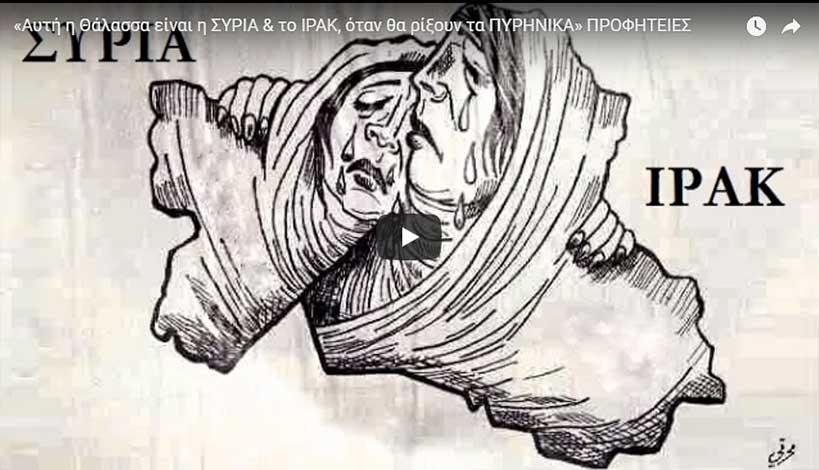Μητροπολίτης Μόρφου Νεόφυτος: «Αυτή η Θάλασσα είναι η ΣΥΡΙΑ και το ΙΡΑΚ, όταν θα ρίξουν τα ΠΥΡΗΝΙΚΑ»