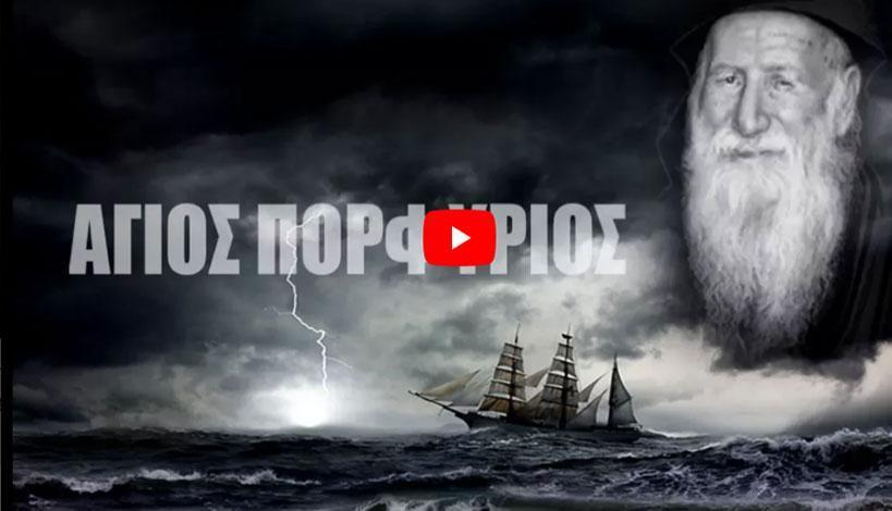 Μητροπολίτης Μόρφου Νεόφυτος: Ο Άγιος Πορφύριος έβλεπε πια καράβια κινδυνεύουν να βυθιστούν στα βάθη των ωκεανών