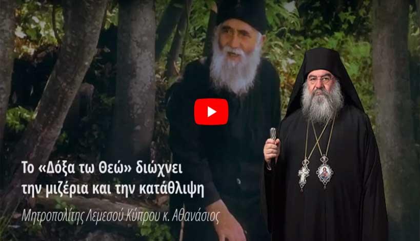 Το «Δόξα τω Θεώ» διώχνει την μιζέρια και την κατάθλιψη - Μητροπολίτης Λεμεσού κ. Αθανάσιος
