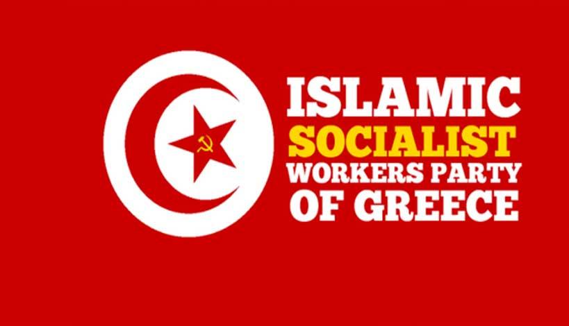 Ισλαμικό Σοσιαλιστικό Εργατικό Κόμμα Ελλάδας: «Φτάνει ποια, η ώρα του Αλλάχ έρχεται!!!»