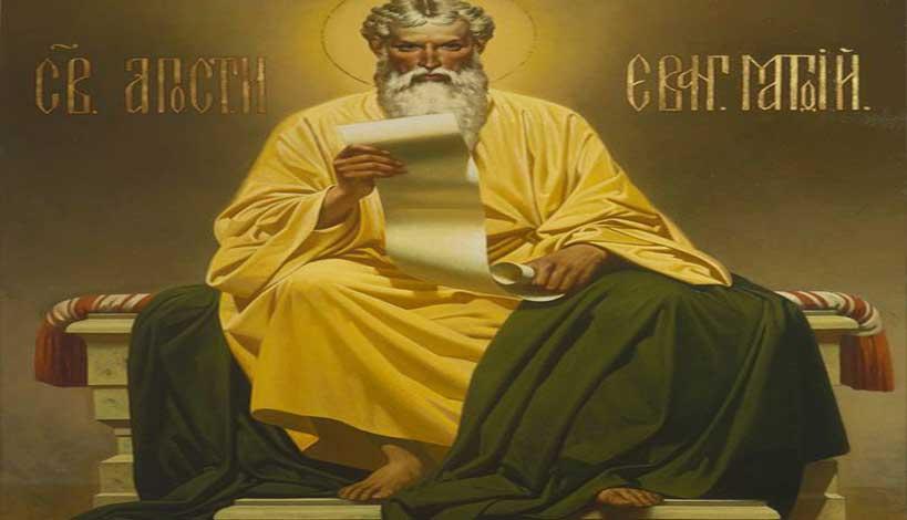 Ο τελώνης που έγινε Απόστολος και Ευαγγελιστής
