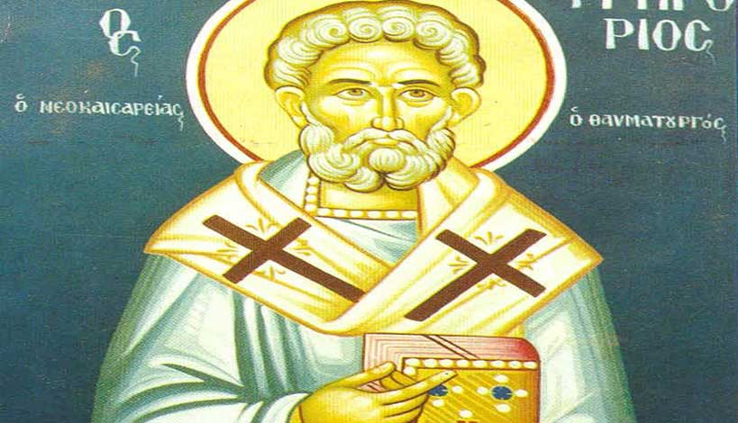 Ορθόδοξος συναξαριστής 17 Νοεμβρίου, Άγιος Γρηγόριος Νεοκαισαρείας ο Θαυματουργός