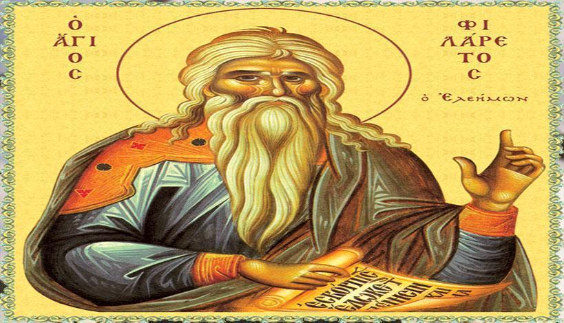 Ορθόδοξος συναξαριστής 1 Δεκεμβρίου 2018, Άγιος Φιλάρετος ο Ελεήμων