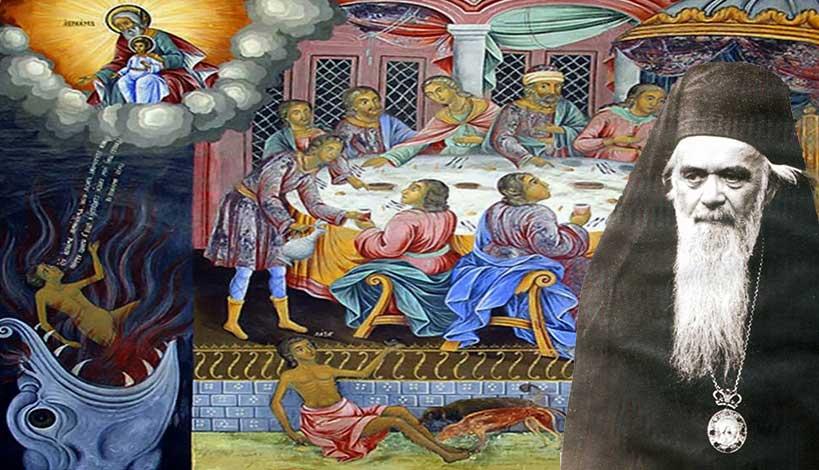 Άγιος Νικόλαος Βελιμίροβιτς: Κυριακή Ε' Λουκά - Η παραβολή του πλουσίου και του φτωχού Λαζάρου