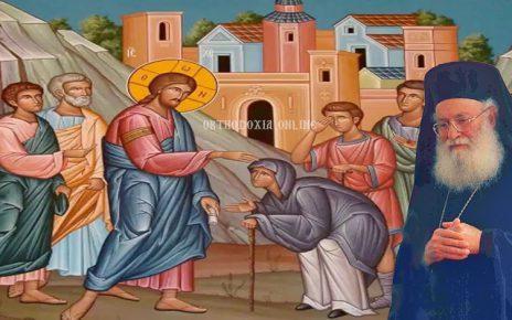 πατήρ Αθανάσιος Μυτιληναίος: Η Θεραπεία της συγκυπτούσας γυναικός, ΒΙΝΤΕΟ
