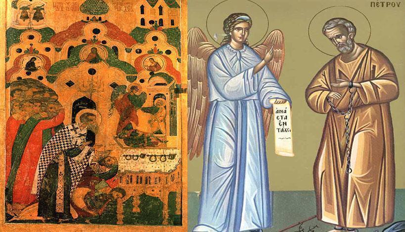 Ορθόδοξος συναξαριστής 16 Ιανουαρίου 2018, Προσκύνηση της Τιμίας Αλυσίδας του Αγίου και ενδόξου Αποστόλου Πέτρου