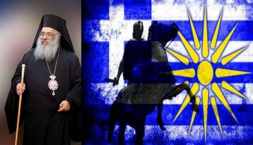 Η Ιερά Μητρόπολις Εδέσσης, Πέλλης και Αλμωπίας για το Σκοπιανό και την Μακεδονία
