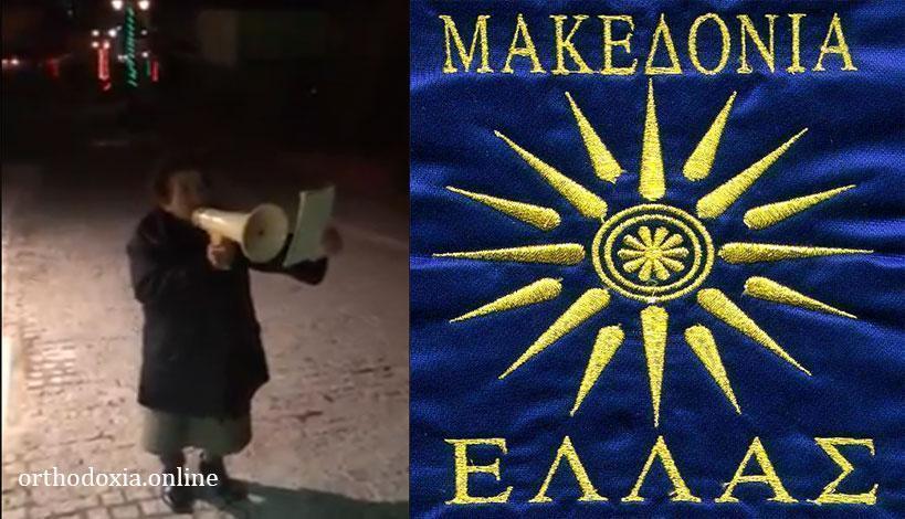 Η κυρά Ανάστω καλεί τον κόσμο στο συλλαλητήριο για την Μακεδονία!!! (βίντεο)