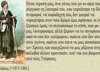 Σαν σήμερα 18 Ιανουαρίου του 1861 κοιμήθηκε ο μοναχός Χριστόφορος Παπουλάκος.