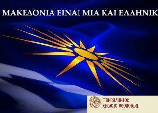 ΠΕΘ: «Η Μακεδονία είναι μία και Ελληνική» Συμμετέχουμε σύσσωμοι και ενεργά σε κάθε εκδήλωση για τη Μακεδονία!