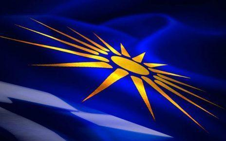 Σε λίγες ώρες τα συλλαλητήρια για τη Μακεδονία σε 25 πόλεις