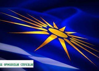 Εταιρεία Ορθοδόξων Σπουδών: Η Μακεδονία είναι μία και αποκλειστικά ελληνική