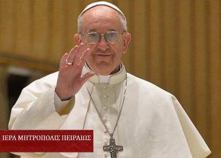"""Ιερά Μητρόπολη Πειραιώς: Ποια είναι η βαθύτερη σημασία της """"διορθώσεως"""" της """"Κυριακής Προσευχή"""" από τον κ. Φραγκίσκο;"""