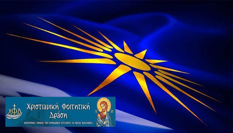 Η Χριστιανική Φοιτητική Δράση Αθηνών συμμετέχει στο συλλαλητήριο για την Μακεδονία