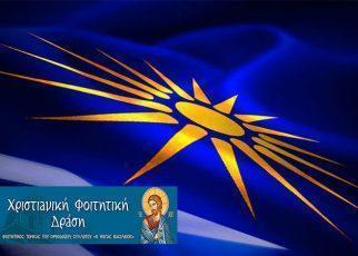 Η Χριστιανική Φοιτητική Δράση Θεσσαλονίκης συμμετέχει στο συλλαλητήριο για την Μακεδονία