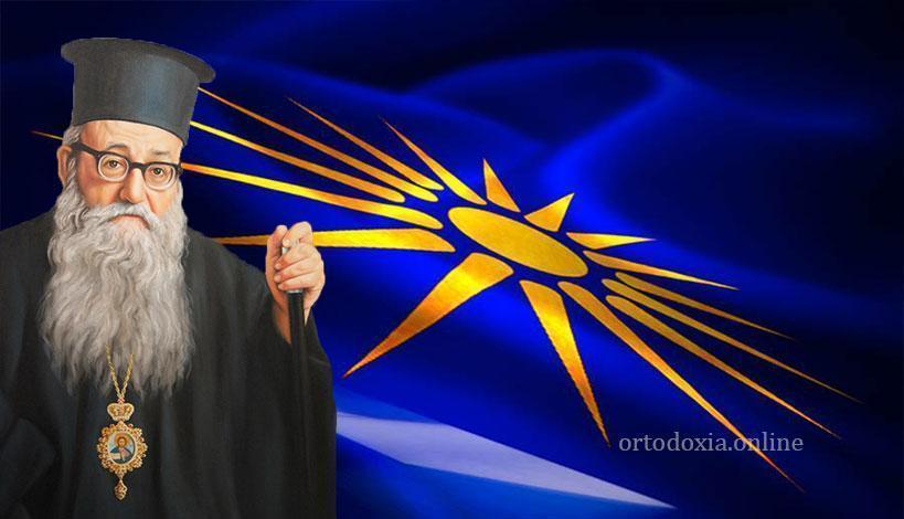 Η Μακεδονία και ο μακαριστός επίσκοπος Αυγουστίνος Καντιώτης