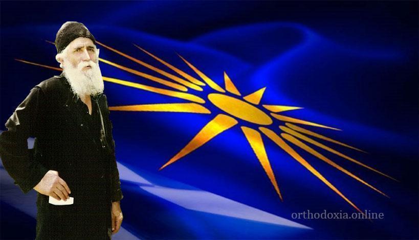 Όλες οι καταγεγραμμένες προφητείες του Αγίου Παϊσίου για τα Σκόπια