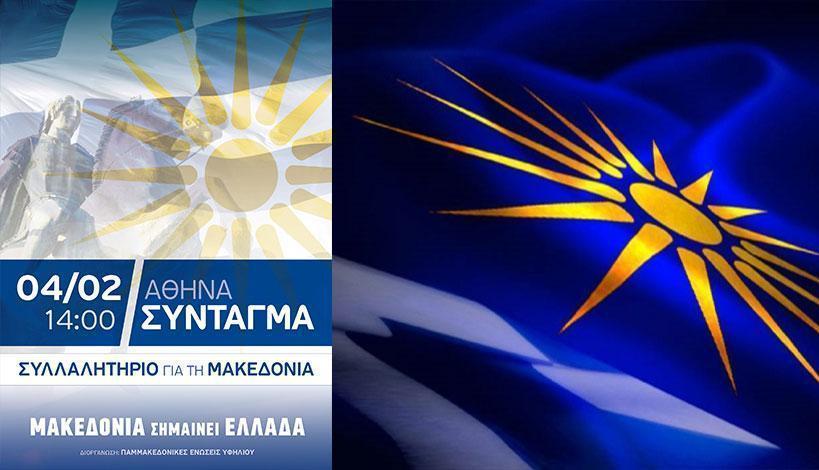 Συλλαλητήριο για την Μακεδονία στην Αθήνα: Τα Ορθόδοξα Χριστιανικά Σωματεία των Αθηνών δηλώνουν «παρών»