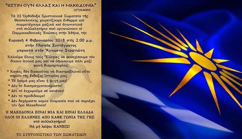 Τά 22 Ὀρθόδοξα Χριστιανικά Σωματεῖα τῆς Θεσσαλονίκης στό συλλαλητήριο τῶν Ἀθηνῶν γιά τήν Μακεδονία