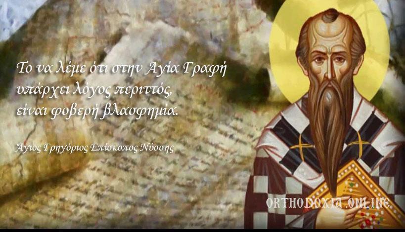 Άγιος Γρηγόριος Επίσκοπος Νύσσης: Πότε μοιάζεις με τον Θεό;