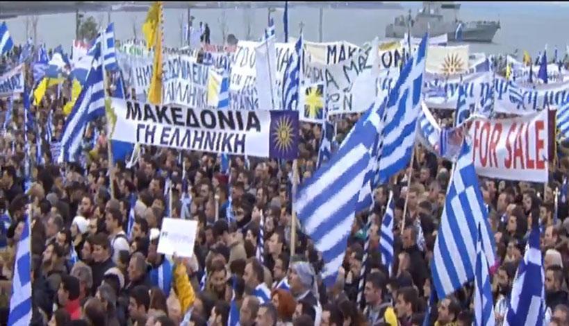 Συλλαλητήρια για τη Μακεδονία σε δεκατρείς πόλεις της Ελλάδας