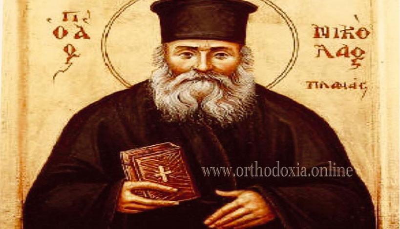 Ποιος ήταν ο Άγιος Νικόλαος ο Πλανάς (Εορτάζει σήμερα)