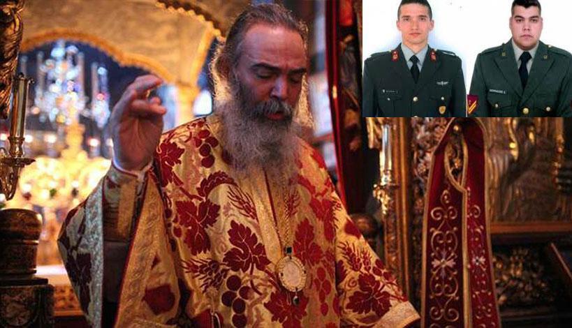 Ο Μ. Αδριανουπόλεως κ. Αμφιλόχιος Κοινώνησε τους δύο Έλληνες φυλακισμένους στρατιωτικούς