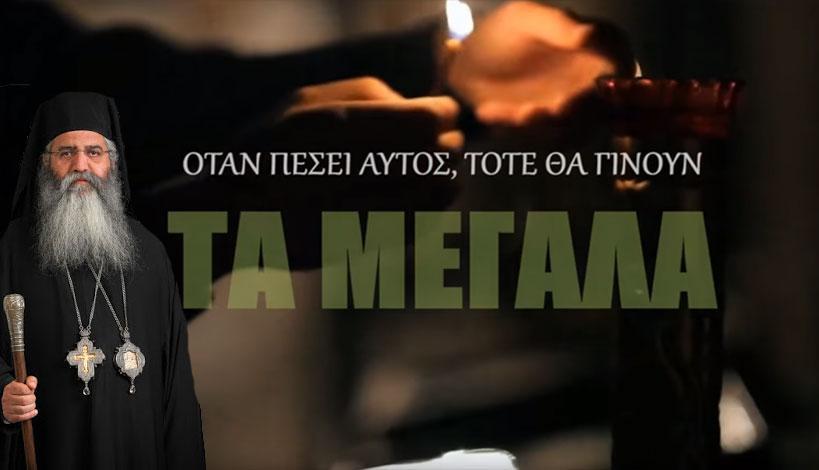 ΕΚΛΟΓΕΣ - ΤΟΥΡΚΙΑ - Μητρ. Μόρφου Νεόφυτος: Όταν πέσει ο Ερντογάν θα γίνουν τα ΜΕΓΑΛΑ