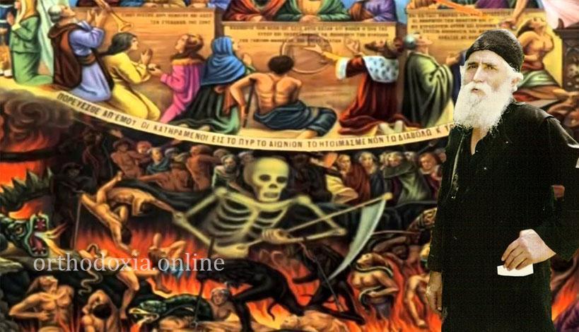 Γέροντα, στην άλλη ζωή όσοι θα είναι στην Κόλαση θα βλέπουν αυτούς που θα είναι στον Παράδεισο; - Γέροντα, γιατί το σώμα του νεκρού λέγεται «λείψανο»; -Γέροντα, μερικοί δεν πιστεύουν ότι υπάρχει κόλαση και Παράδεισος.