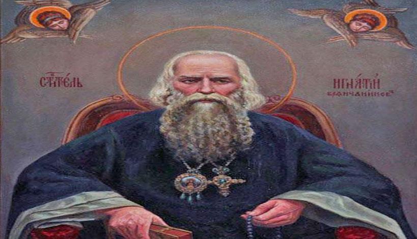 Άγιος Ιγνάτιος Μπριαντσανίνωφ: Κυριακή Ι' Λουκά - Διδαχή στο Ευαγγέλιο της ημέρας
