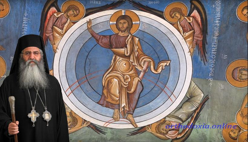 Μητροπολίτης Μόρφου Νεόφυτος: Η Ανάληψις του Θεανθρώπου και η δόξα και η τιμή του ανθρωπίνου σώματος