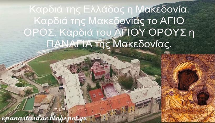 Όποιος πείραξε την Μακεδονία είχε κακό τέλος...