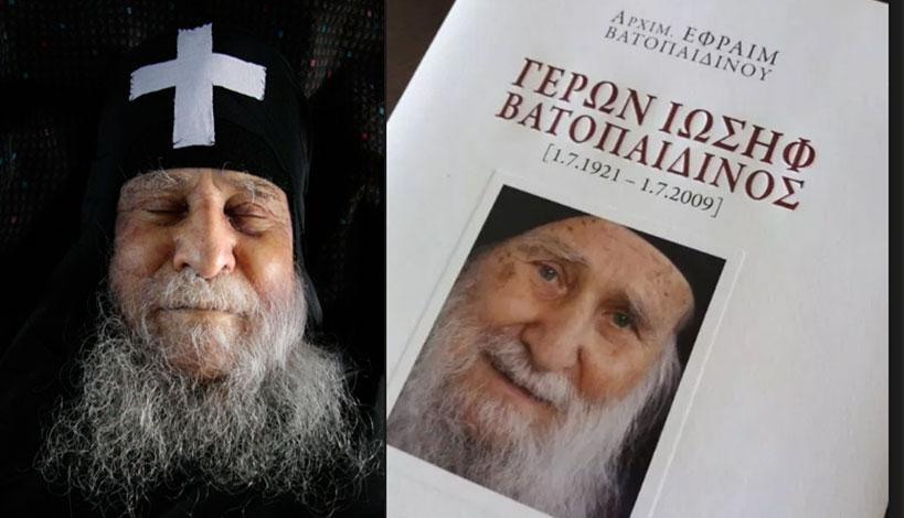 Image result for ιωσηφ βατοπαιδινος