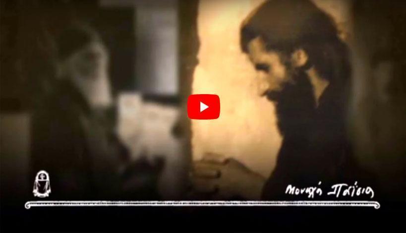 Ο Οικουμενικός Αγιορείτης Άγιος Παΐσιος: ''Γέννηση, παιδικά χρόνια, εφηβεία'' - επεισόδιο 1