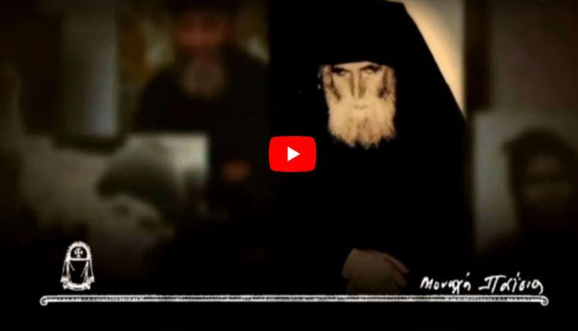 """Ο Οικουμενικός Αγιορείτης Άγιος Παΐσιος: """"Παναγούδα"""" - """"Τα τελευταία χρόνια της επίγειας ζωής"""""""