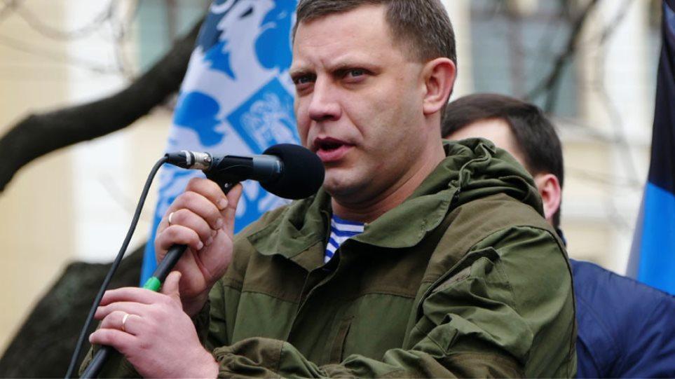 Νεκρός ο ηγέτης των φιλορώσων αποσχιστών του Ντόνετσκ