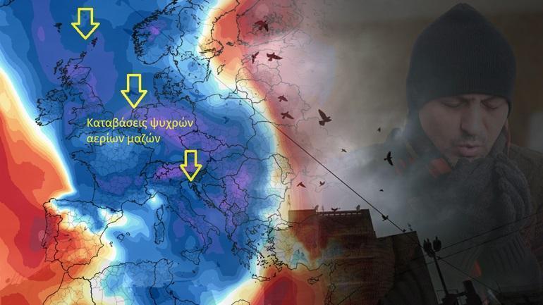 Καιρός: Ψυχρή εισβολή από τον Βορρά