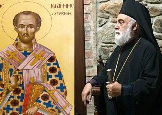 Μητροπολίτης Μιλήτου κ. Απόστολος: «Ο Ιερός Χρυσόστομος παραμένει οδηγός της πνευματικής μας ζωής»